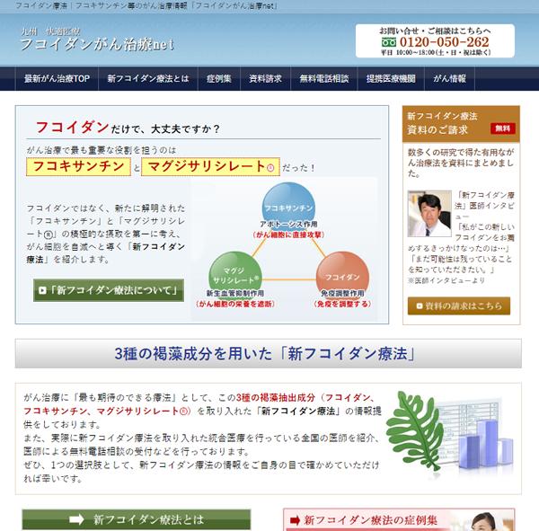 フコイダンがん治療net